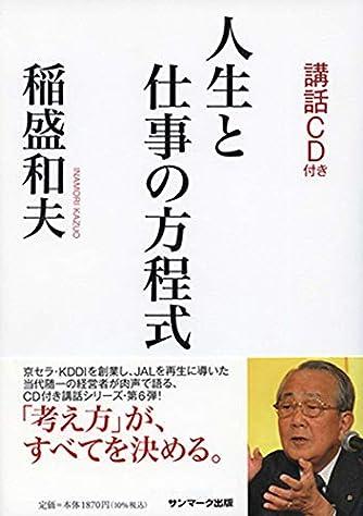人生と仕事の方程式(講話CD付き)