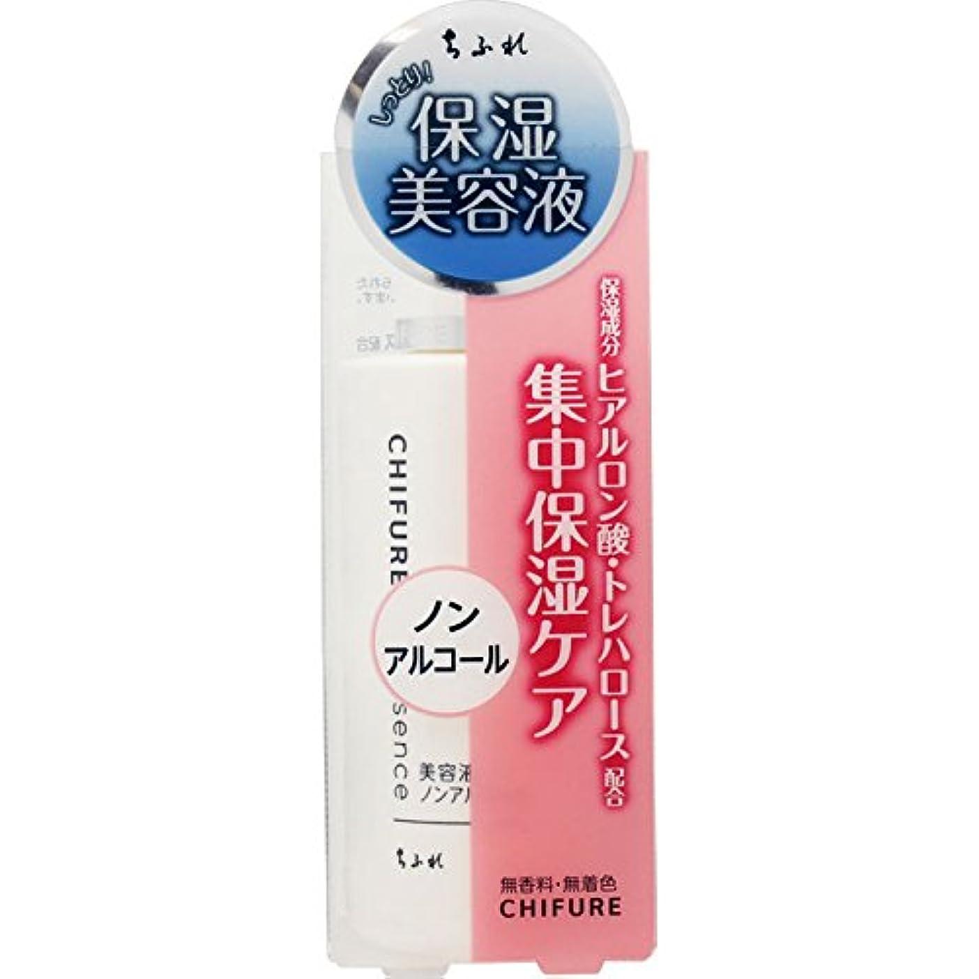 放送億救援ちふれ化粧品 美容液ノンアルコールN 45ml 45ML
