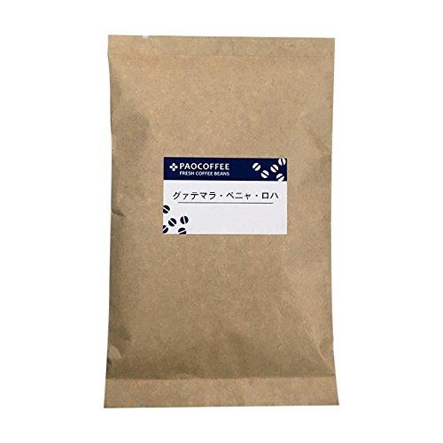 【自家焙煎コーヒー豆】【中煎り】 グァテマラ・ペニャ・ロハ 100g (豆のまま)