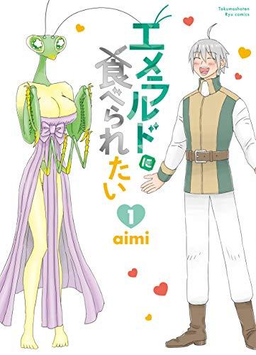 [aimi] エメラルドに食べられたい 第01巻