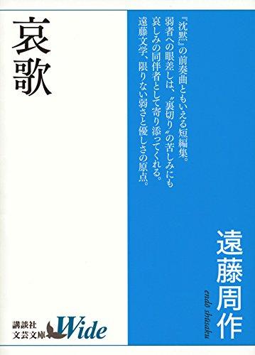 哀歌 (講談社文芸文庫ワイド)