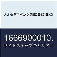 メルセデスベンツ(MERCEDES BENZ) サイドステップキャリアLH 1666900010.