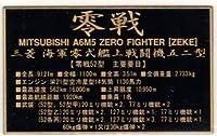 1/32 三菱 海軍零式艦上戦闘機52型 デタープレート