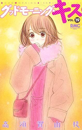 グッドモーニング・キス 19 (りぼんマスコットコミックス)