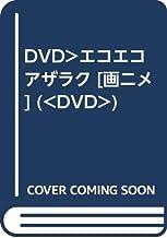 DVD>エコエコアザラク [画ニメ] (<DVD>)