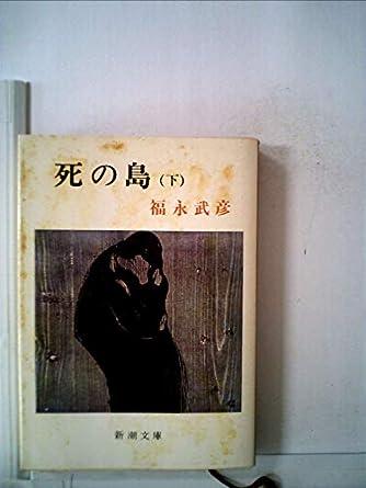 死の島 下巻 (新潮文庫 草 115I)