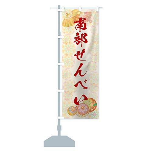 南部せんべい のぼり旗(レギュラー60x180cm 左チチ 標準)