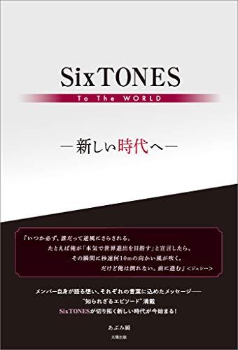 SixTONES To The WORLD ―新しい時代へ―
