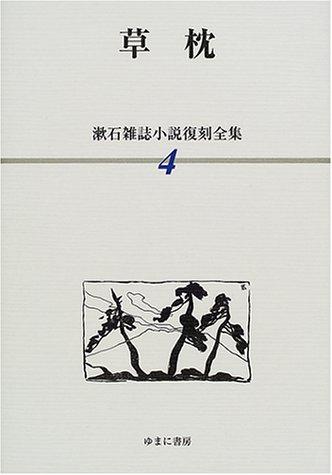 漱石雑誌小説復刻全集 (4)