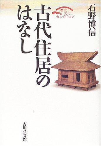 古代住居のはなし (歴史文化セレクション)の詳細を見る