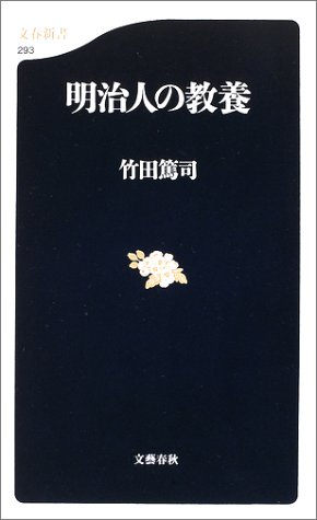 明治人の教養 (文春新書)