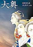 大奥【通常版】 19 (ヤングアニマルコミックス)