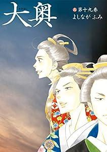大奥【公式ビジュアルファンブック 大奥-没日後録-付き特装版】 19