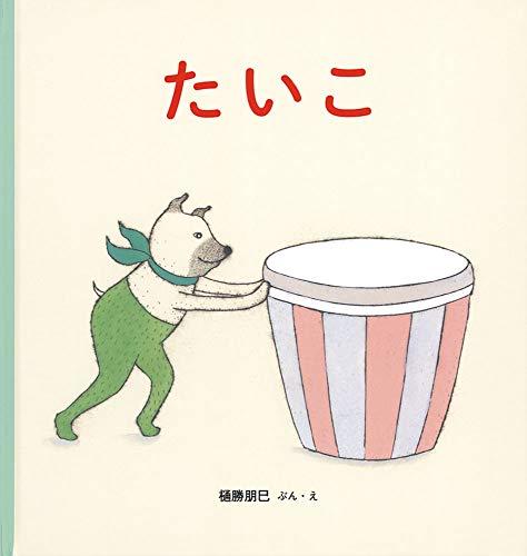 たいこ (幼児絵本シリーズ)