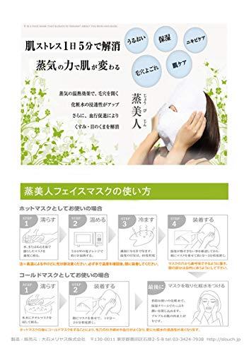 スラウチ『今治産蒸美人フェイスマスク(suc-towelmask-002)』