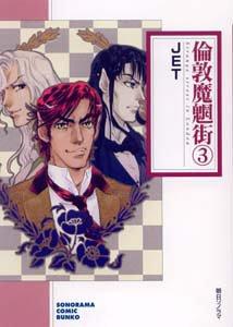 倫敦魔魍街 (3) (ソノラマコミック文庫)