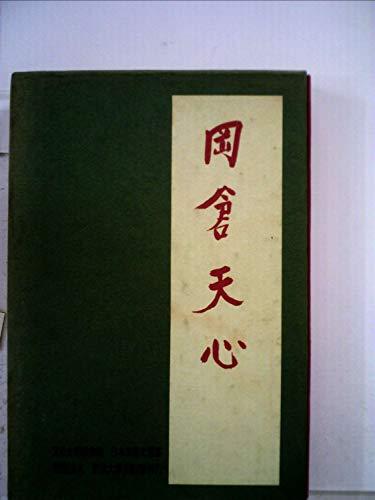 岡倉天心 (1956年) (日本美術史叢書〈第8 文化史懇談会編〉)の詳細を見る