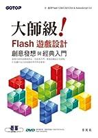 大師級!Flash 遊戲設計創意發想與經典入門