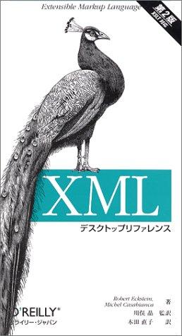 XMLデスクトップリファレンス 第2版の詳細を見る