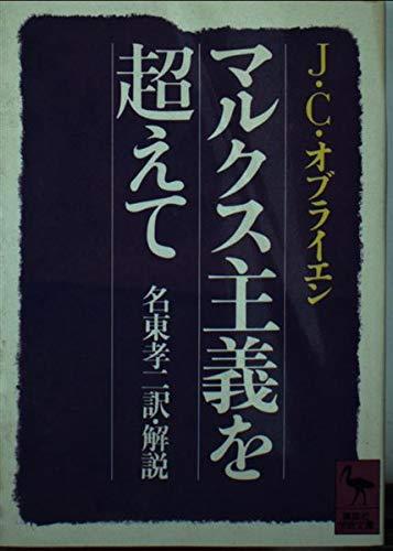 マルクス主義を超えて (講談社学術文庫 (682))