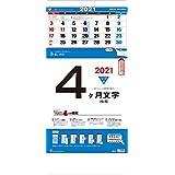 4ヶ月文字(15ヶ月)-上から順タイプ- 2021年 カレンダー 壁掛け CL-1039