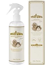 シャンプーいらずでフワフワ毛並みに mofuwa (モフワ もふわ) 300ml (小型 犬 猫 約100回分) 【ペット 犬 猫 シャンプー 代わりに ブラシ ブラッシング グルーミング スプレー 水 いらない ドライシャンプー トイレ 消臭 無添加】