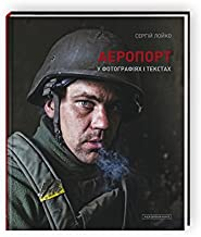 Airport in pictures and text / АЕРОПОРТ у фотографіях і текстах. Ukrainian new book.