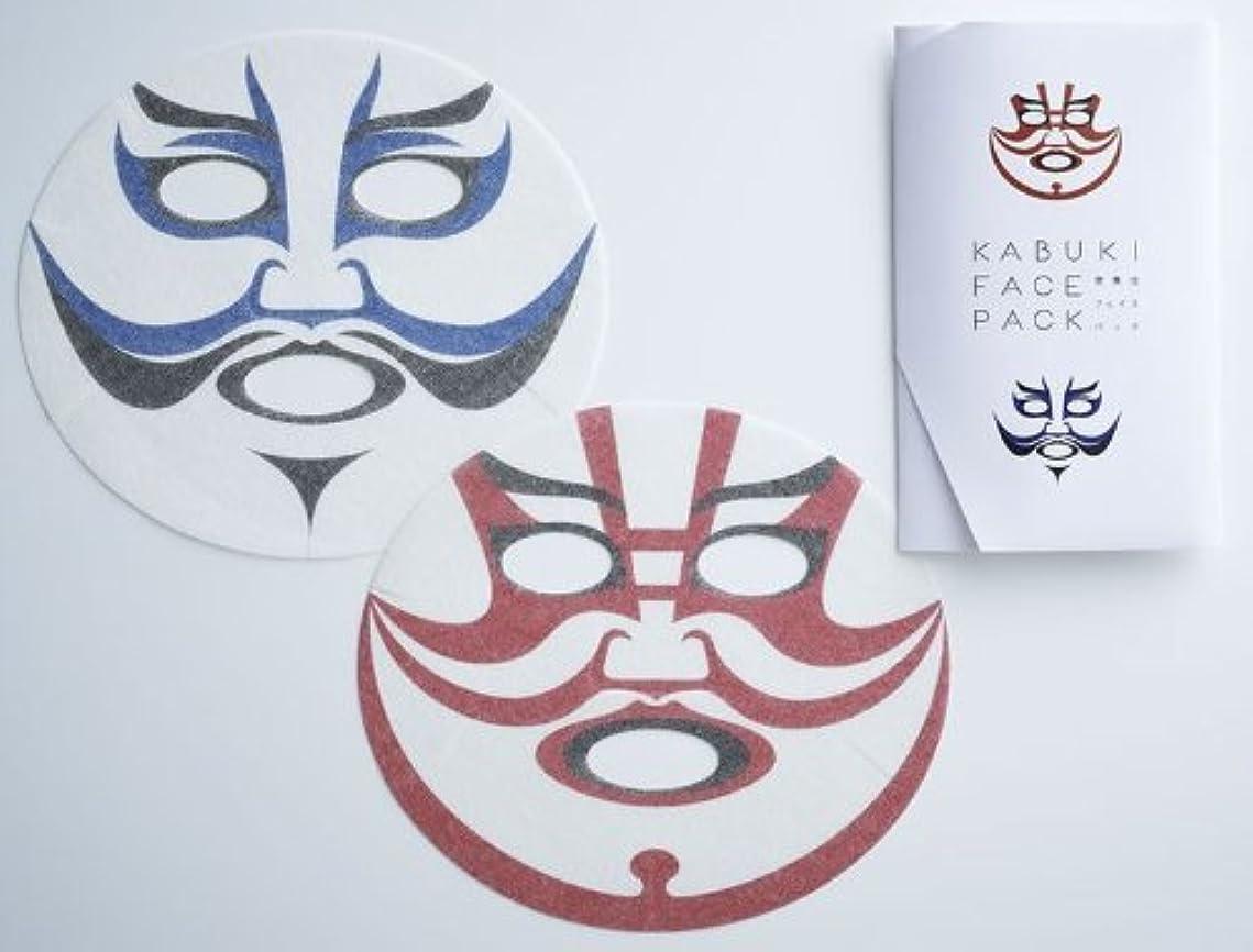 スタック不快な要求する歌舞伎フェイスパック KABUKI FACE PACK