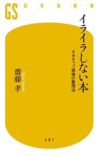 イライラしない本 ネガティブ感情の整理法 (幻冬舎新書)