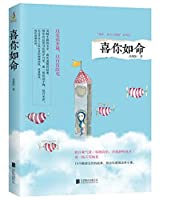 Loving You As Life (Chinese Edition)