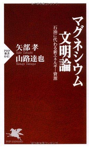 マグネシウム文明論 (PHP新書)