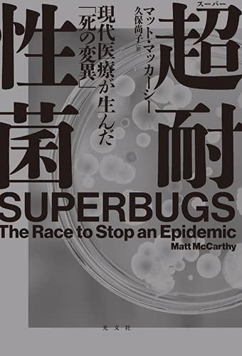 超耐性菌 現代医療が生んだ「死の変異」