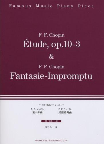 珠玉の名曲ピアノピース(7) 別れの曲/幻想即興曲 (珠玉の名曲ピアノ・ピース 7)