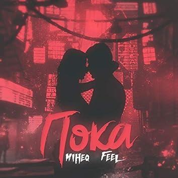 Пока (feat. FEEL) [Prod. by Wendigo]