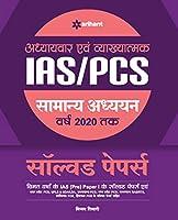 IAS PCS Samanya Adhhyyan Solved Papers for 2021 Exam