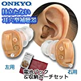ONKYO オンキョー 耳穴式デジタル補聴器 OHS-D21 片耳用 通販天国限定 電池パック&収納ポーチセット (右耳用)