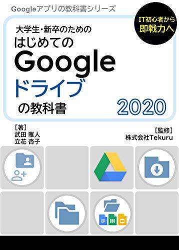 はじめてのGoogle ドライブの教科書2020 Google アプリの教科書シリーズ2020年版