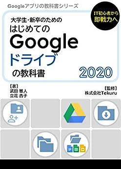 [株式会社Tekuru, 武田雅人, 立花杏子]のはじめてのGoogle ドライブの教科書2020 Google アプリの教科書シリーズ2020年版