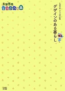 Tobidase Dobutsu no Mori Design no Aru Kurashi (Famitsu no Koryaku Bon)