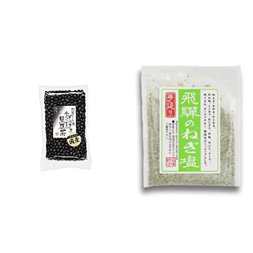 [2点セット] 国産 黒豆茶(200g)・手造り 飛騨のねぎ塩(40g)