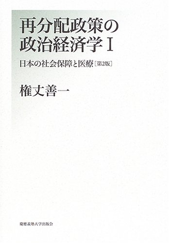 再分配政策の政治経済学〈1〉日本の社会保障と医療