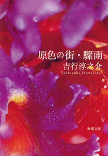 原色の街・驟雨(新潮文庫)