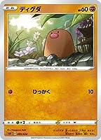 ポケモンカードゲーム 【茶】PK-SA-001 ディグダ