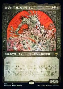 【FOIL】マジックザギャザリング KHM JP 309 血空の主君、ヴェラゴス (日本語版 レア) カルドハイム