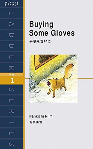 手袋を買いに Buying Some Gloves (ラダーシリーズ Level 1)