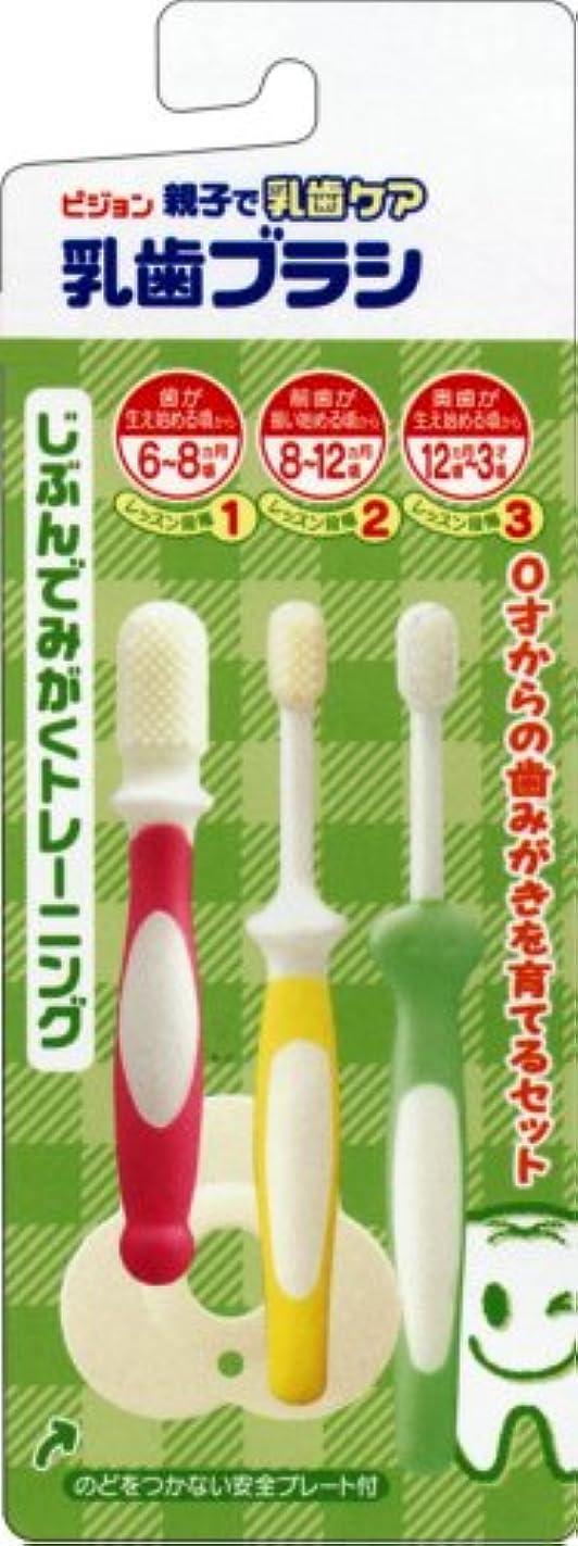 マリン是正する農学乳歯ブラシセット