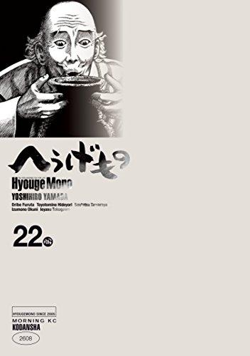 [画像:へうげもの(22) (モーニングコミックス)]