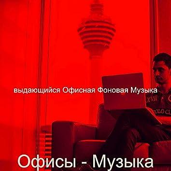 Офисы - Музыка