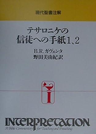 Tesaronike no shinto eno tegami 1 2