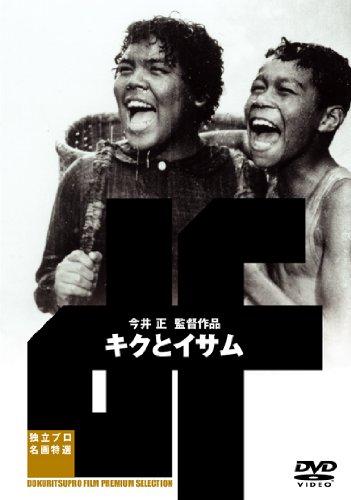 キクとイサム [DVD]